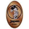 Disney Pressed Penny - Japan -  Minnie with Parasol