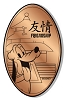 Disney Pressed Penny - Pluto Friendship China Pavilion
