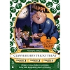 Disney Sorcerers of Magic Kingdom Card - Zootopia - Clawhauser