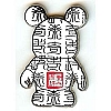 Disney Mystery Pin - Vinylmation Urban #2 - Chinese Writing