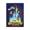 Disney Book - The Magic Kingdom Storybook