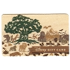 Disney Gift Card - Animal Kingdom 20th Anniversary - Wooden - Tree