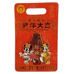 Disney Lunar New Year Pin - 2019 Chinese New Year