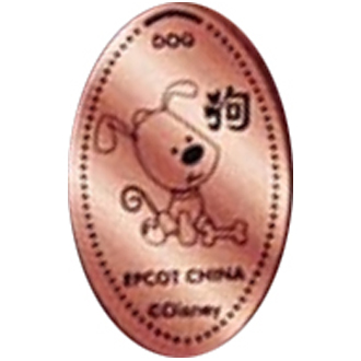 Disney Pressed Penny - Year of the Dog Pluto - Chinese Zodiac