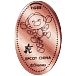 Disney Pressed Penny - Year of the Tiger Bouncing Tigger - Chinese Zodiac