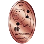 Disney Pressed Penny - Year of the Pig Hamm - Chinese Zodiac